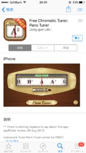 tuner app